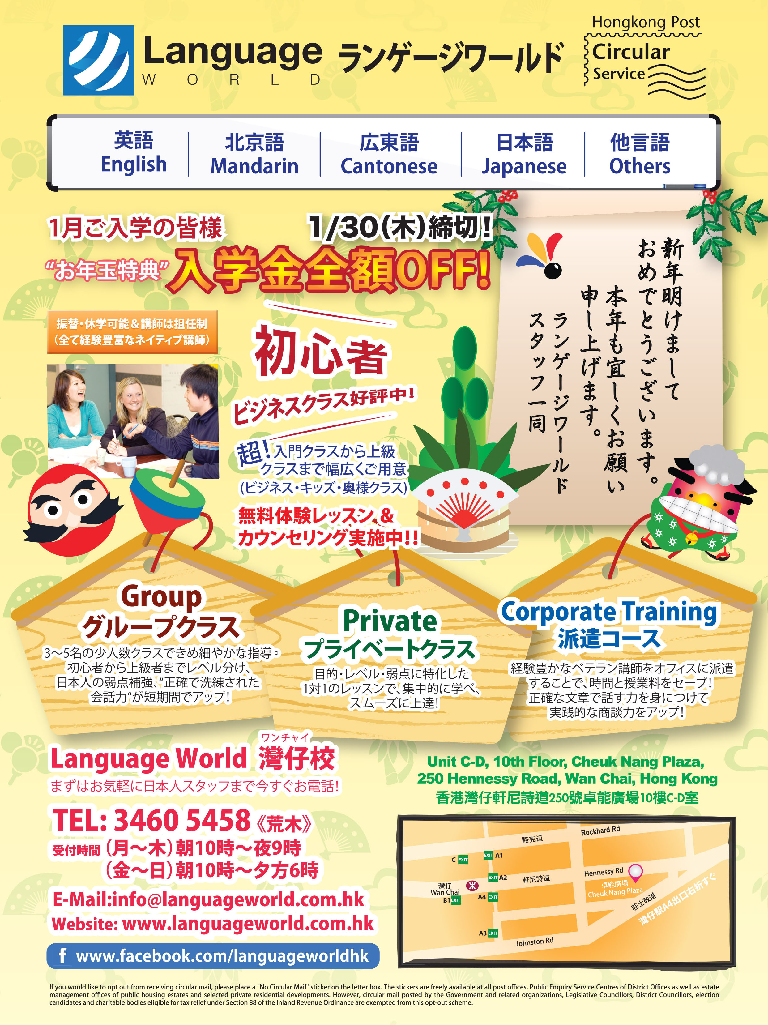Language_world_Leaflet_Front_Jan_OP_cs3_2