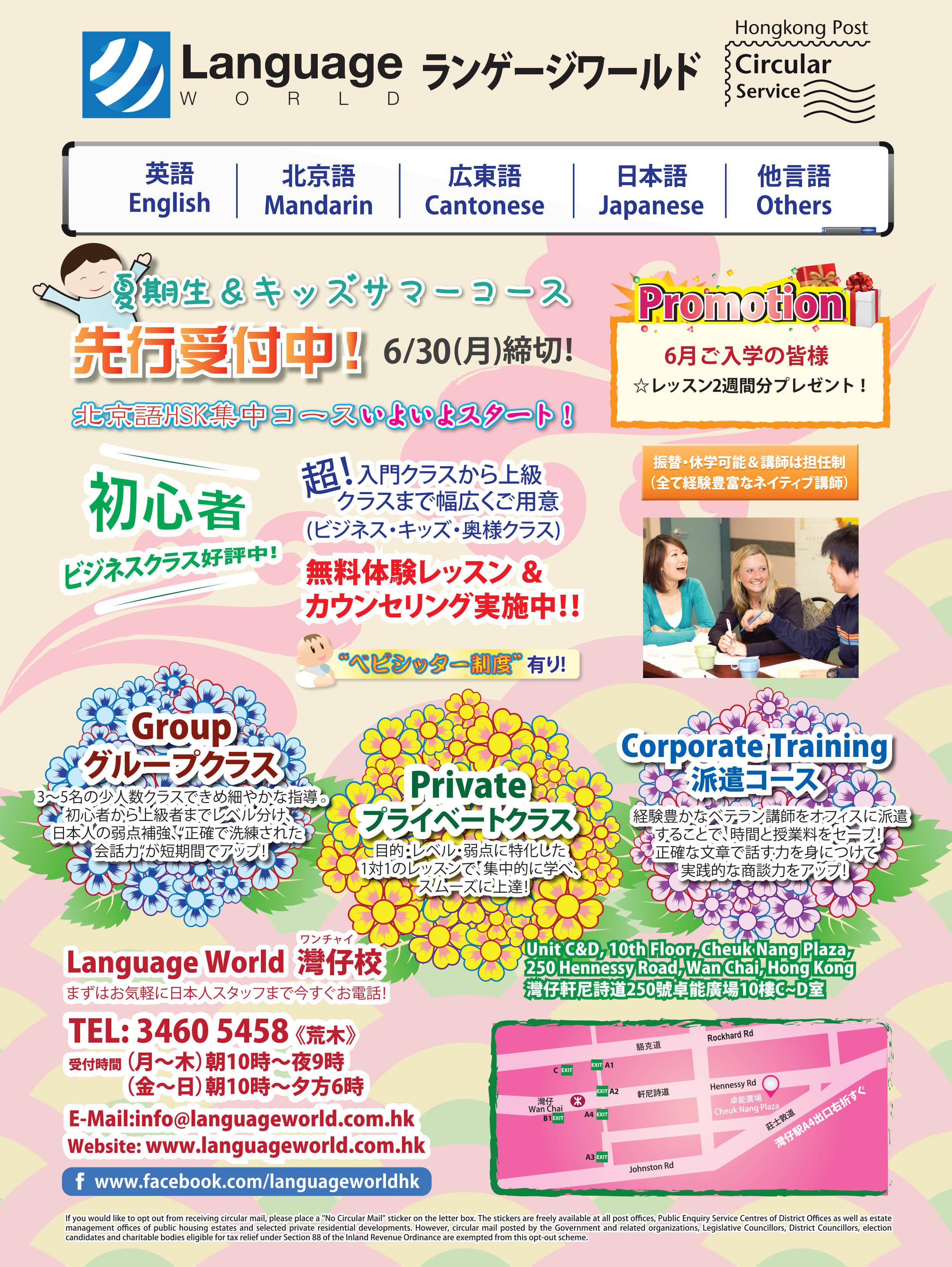 Language_world_Leaflet_June