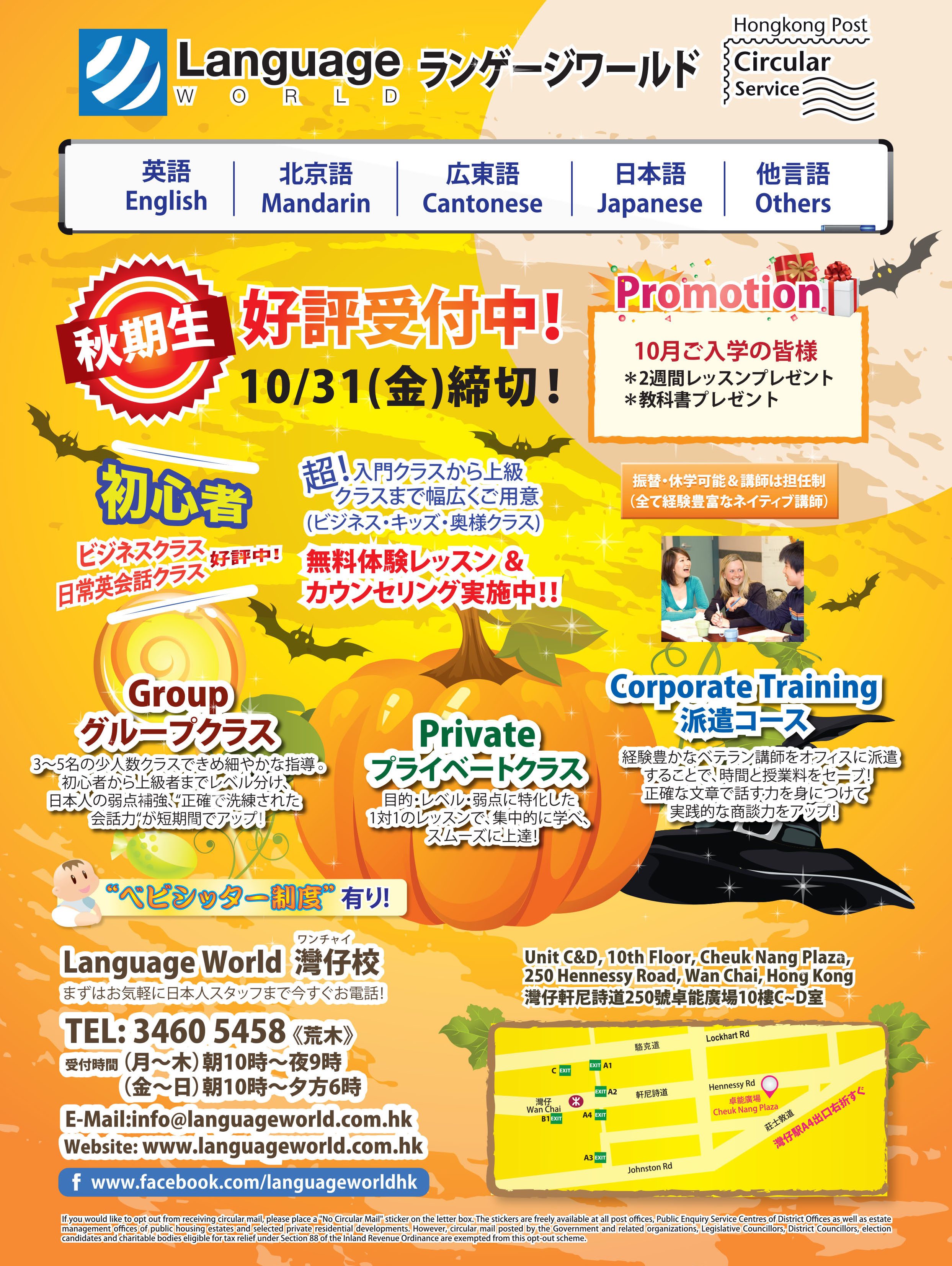 Language_world_Leaflet_October