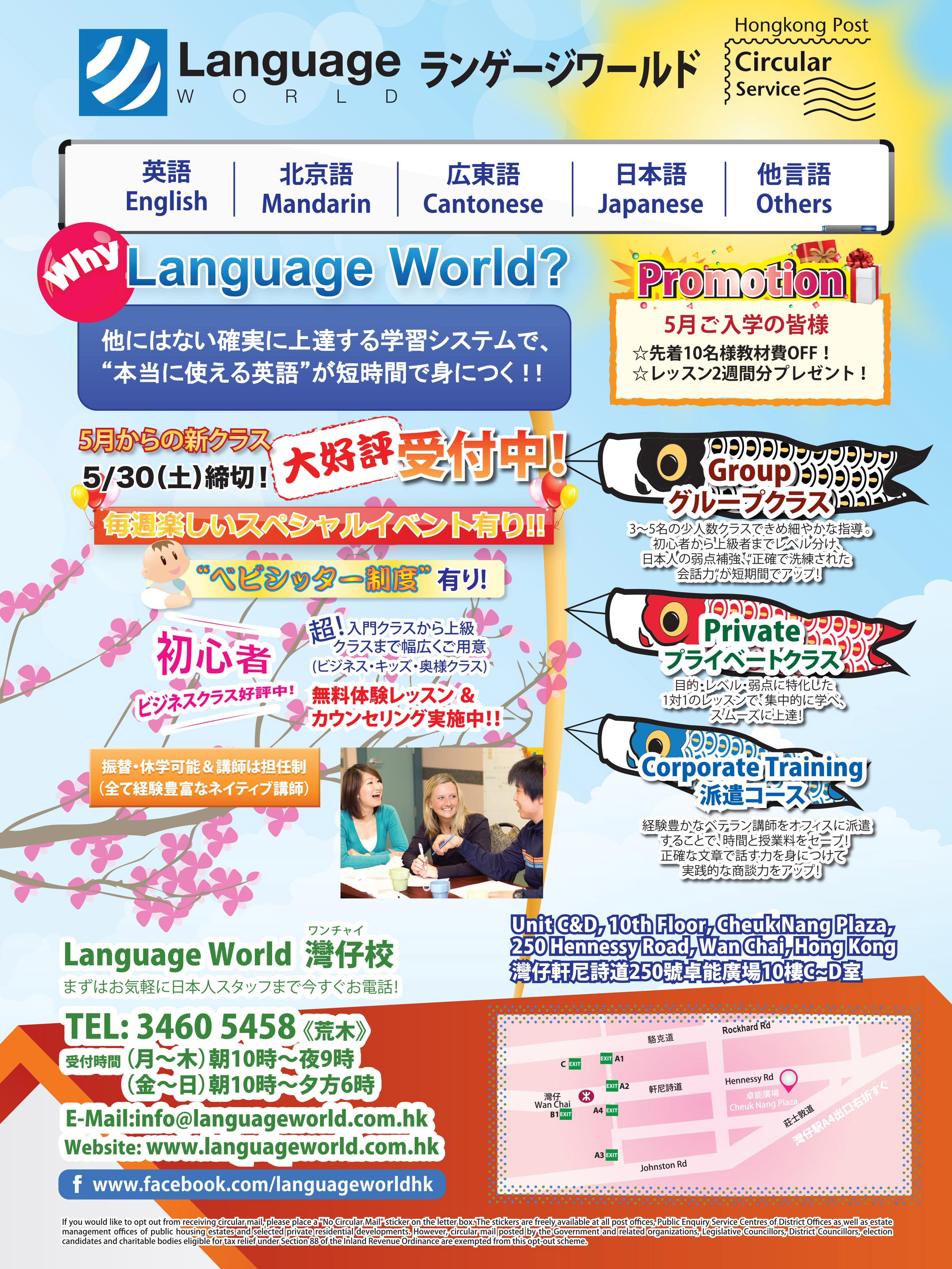 Language_world_Leaflet_May_OP