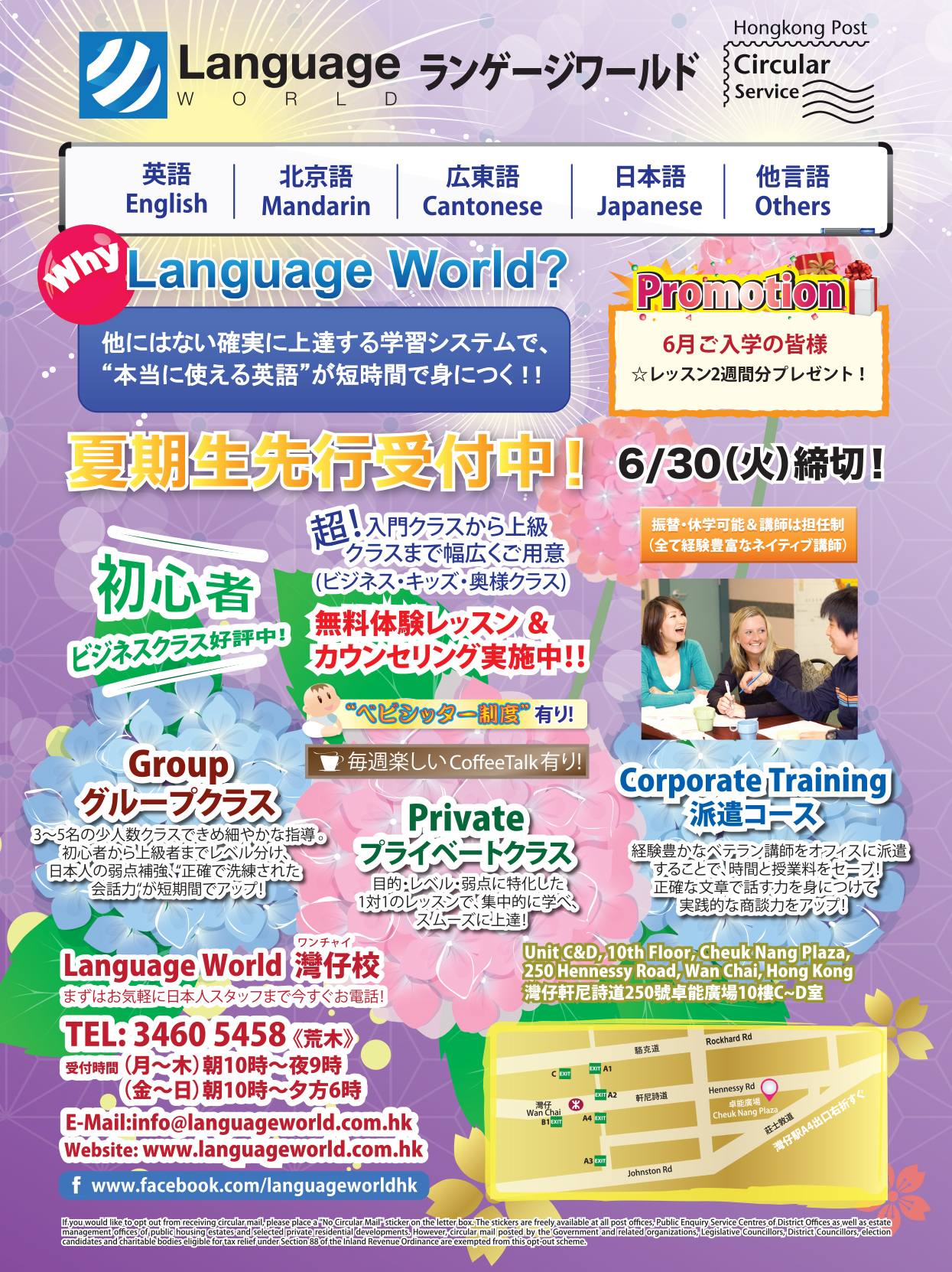 Language_world_Leaflet_June