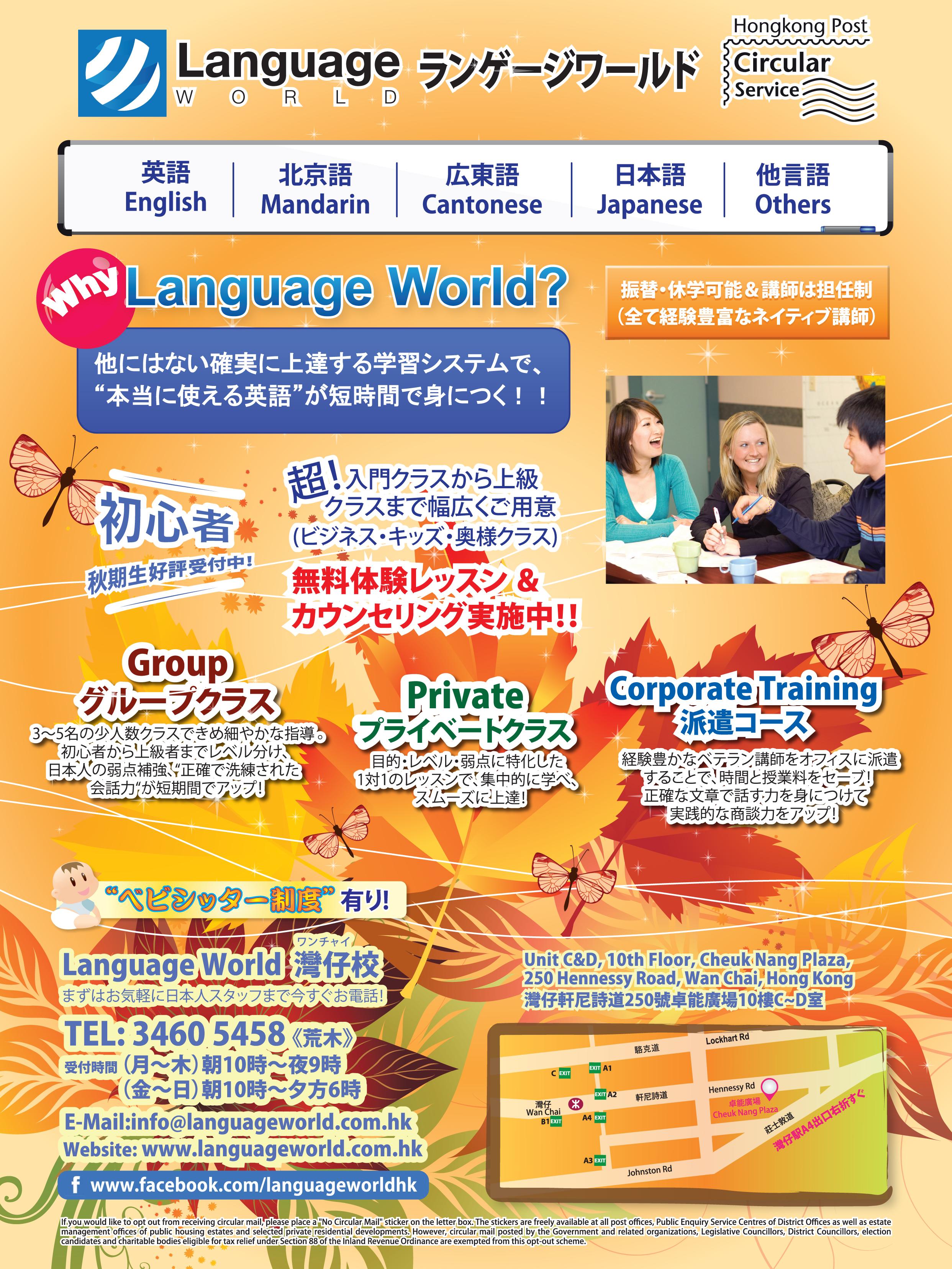 Language_world_Leaflet_Sep