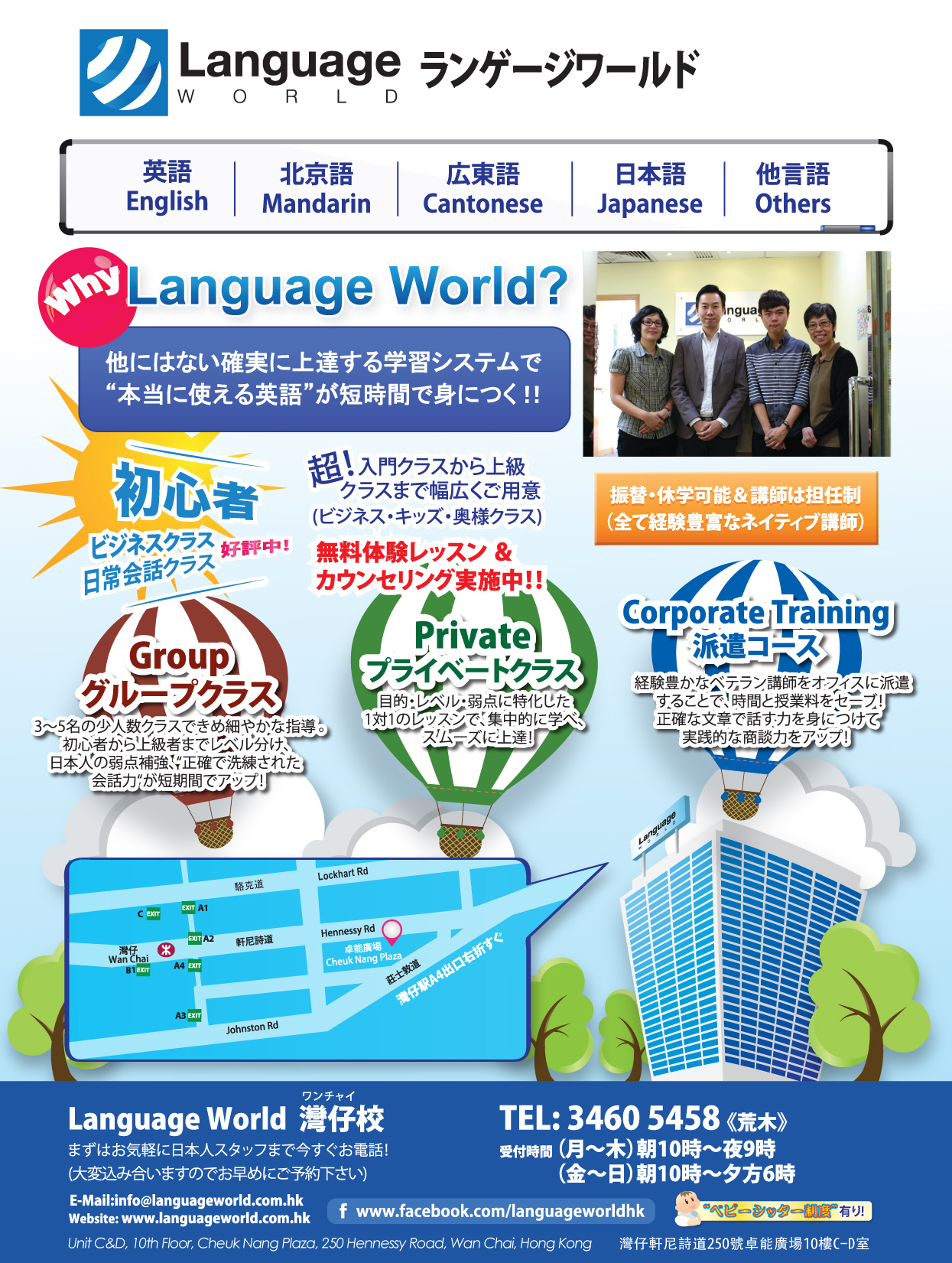 Language_world_Leaflet_Jan