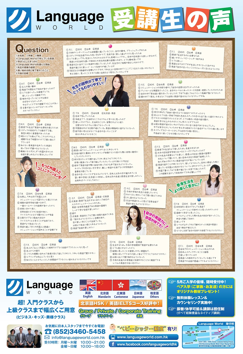 1-1LanguageWorld539a