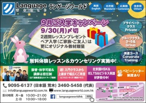 Language World 様 9月6日号_1-8 size