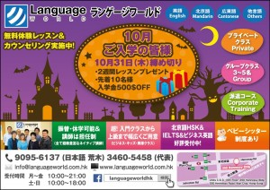 Language World 様 9月27日号