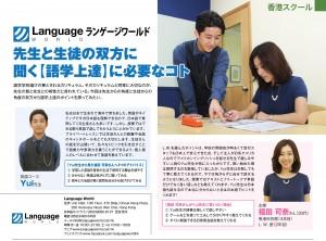 PPW English Yui
